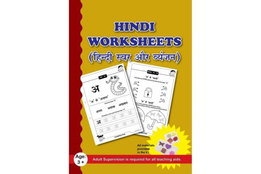 Hindi Worksheets with Craft Material has been created mainly to introduce our tots to Hindi swar and vyanjan through fun art and craft activities through simple and easy information