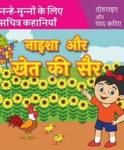 नाइशा और खेत की सेर Naisha aur Farm in Hindi 9789388384278