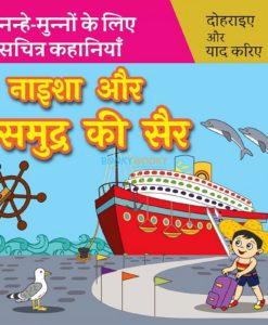नाइशा और समुद्र की सैर Naisha aur Cruise in Hindi 9789388384339