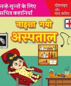 नाइशा गयी अस्पताल Naisha Gayi Hospital in Hindi 9789388384391