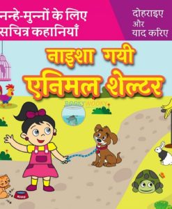 नाइशा गयी एनिमल शेल्टर Naisha Gayi Animal Shelter in Hindi 9789388384445