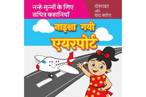 नाइशा गयी एयरपोर्ट Naisha Gayi Airport in Hindi 9789388384285