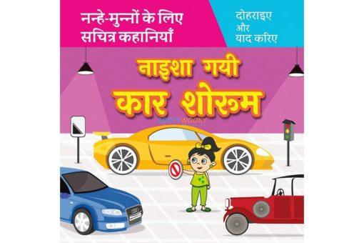 नाइशा गयी कार शोरूम Naisha Gayi Car Showroom in Hindi 9789388384438