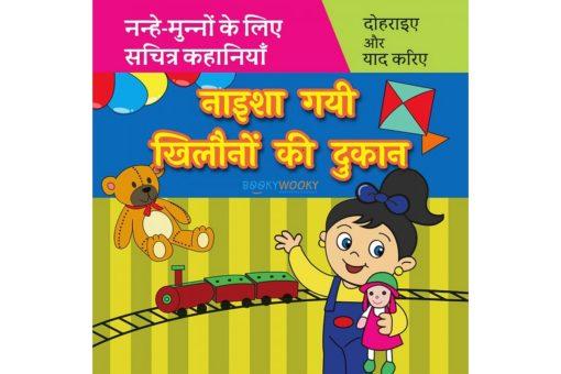 नाइशा गयी खिलौनों की दूकान Naisha Gayi Toy Shop in Hindi 9789388384247