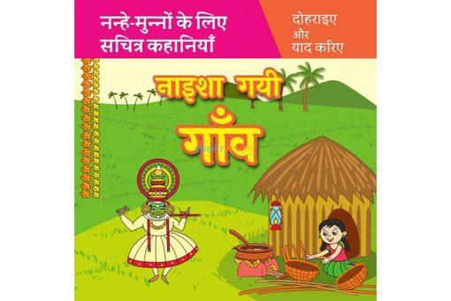 नाइशा गयी गॉव Naisha Gayi Village in Hindi 9789388384353