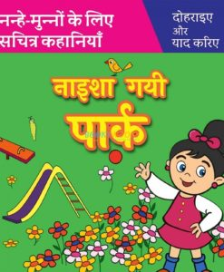 नाइशा गयी पार्क Naisha Gayi Park in Hindi 9789388384216