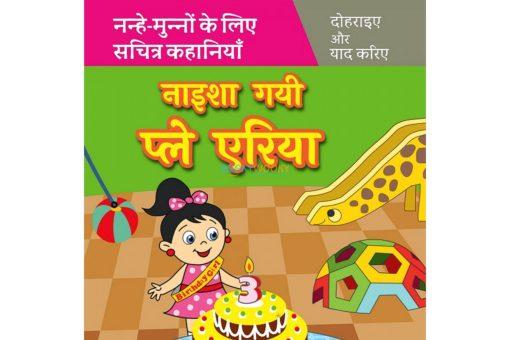 नाइशा गयी प्ले एरिया Naisha Gayi Play Area in Hindi 9789388384346