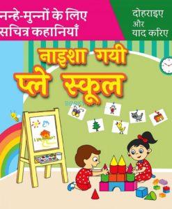 नाइशा गयी प्ले स्कूल Naisha Gayi Play School in Hindi 9789388384407