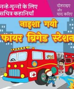 नाइशा गयी फायर ब्रिगेड स्टेशन Naisha Gayi Fire Brigade Station in Hindi 9789388384384