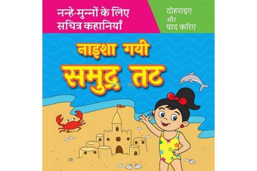 नाइशा गयी समुद्र तट Naisha Gayi Beach in Hindi 9789388384230