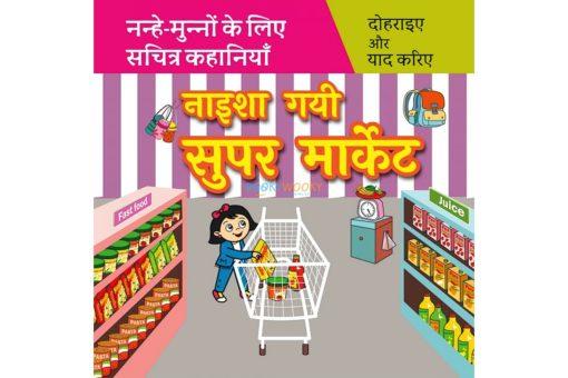 नाइशा गयी सुपर मार्किट Naisha Gayi Super Market in Hindi 9789388384377