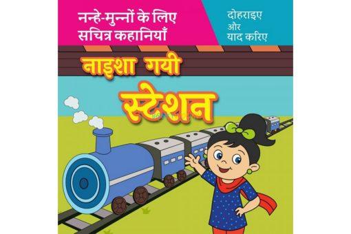 नाइशा गयी स्टेशन Naisha Gayi Station in Hindi 9789388384292