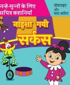 Naisha Gayi Circus in Hindi नाइशा गयी सर्कस 9789388384254