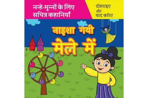 Naisha Gayi Fair in Hindi नाइशा गयी मेले में 9789388384261