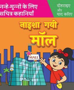 Naisha Gayi Mall in Hindi नाइशा गयी मॉल 9789388384315