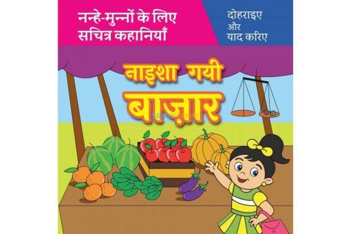 Naisha Gayi Bazaar Market in Hindi नाइशा गयी बाजार 9789388384308