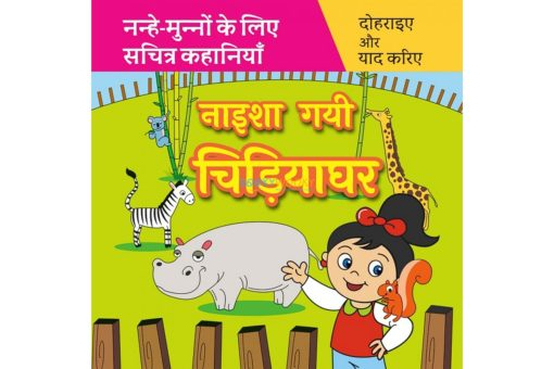 Naisha Gayi Zoo in Hindi नाइशा गयी चिड़ियाघर 9789388384223