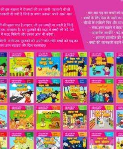 Naisha in Hindi 24 titles back cover