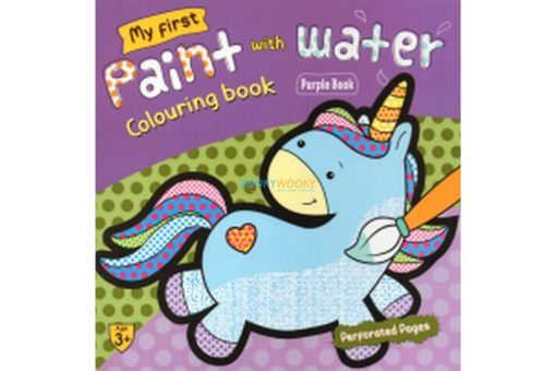 My First Paint with Water Colouring Book (Purple) 9789388384759 cover page