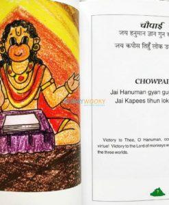 The Balvihar Book of Hanuman Chalisa (2)
