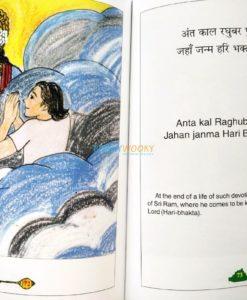 The Balvihar Book of Hanuman Chalisa (3)