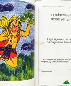 The Balvihar Book of Hanuman Chalisa (4)