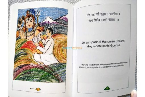The Balvihar Book of Hanuman Chalisa (5)