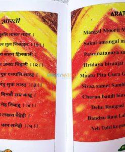 The Balvihar Book of Hanuman Chalisa (6)